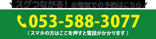 電話番号:053-588-3077